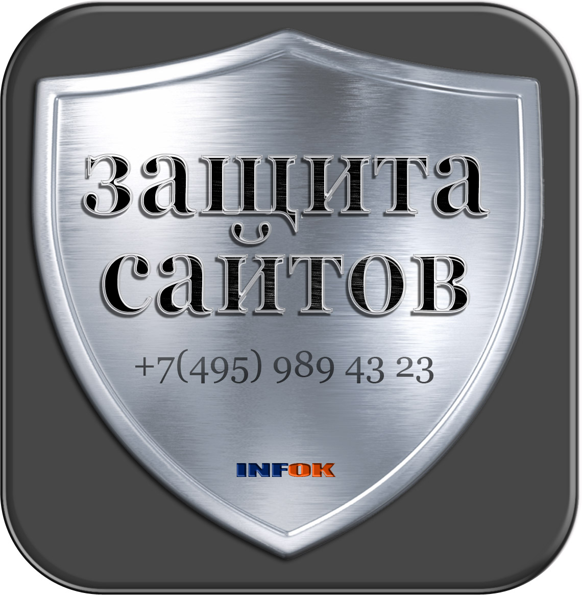 Защита сайта